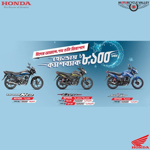 1594807963_lets-the-path-be-safe-on-this-eid-with-Honda.jpg