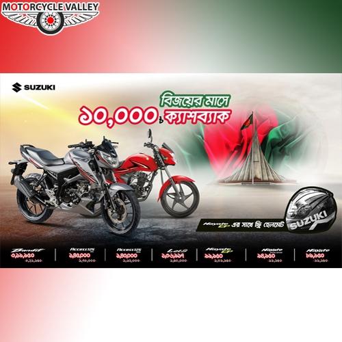 1606810390_Suzuki-victory-offer.jpg
