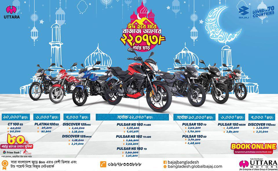 22073-Taka-Discount-on-Bajaj-bikes-for-this-Eid