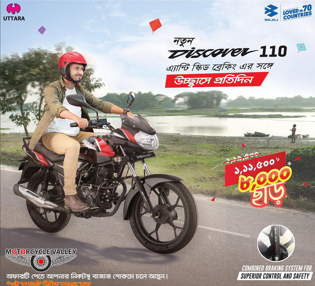 8000-Taka-discount-on-Bajaj-Discover-110cc