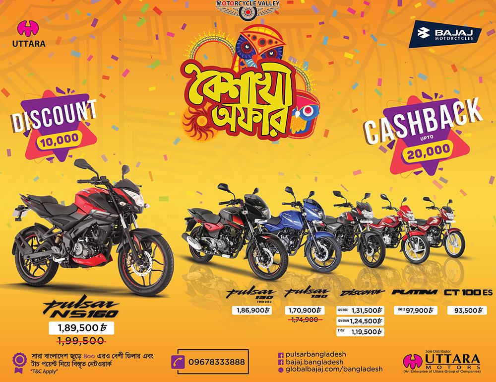 Bajaj-Boishakhi-Offer-2019