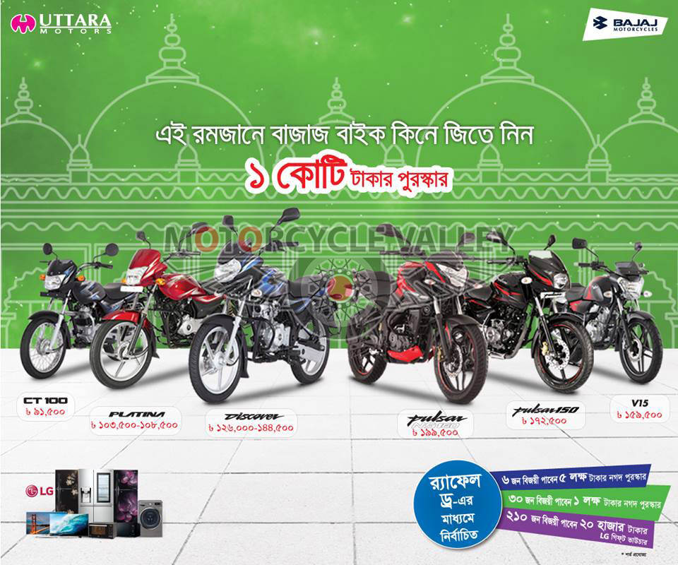Bajaj-EID-Offer-May-2018