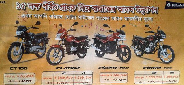 Bajaj-reduces-their-motorcycle-prices