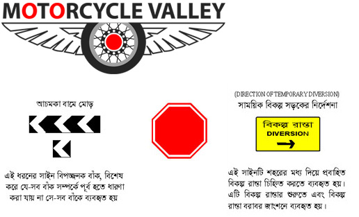 Bangladesh-Traffic-signs-special-signs