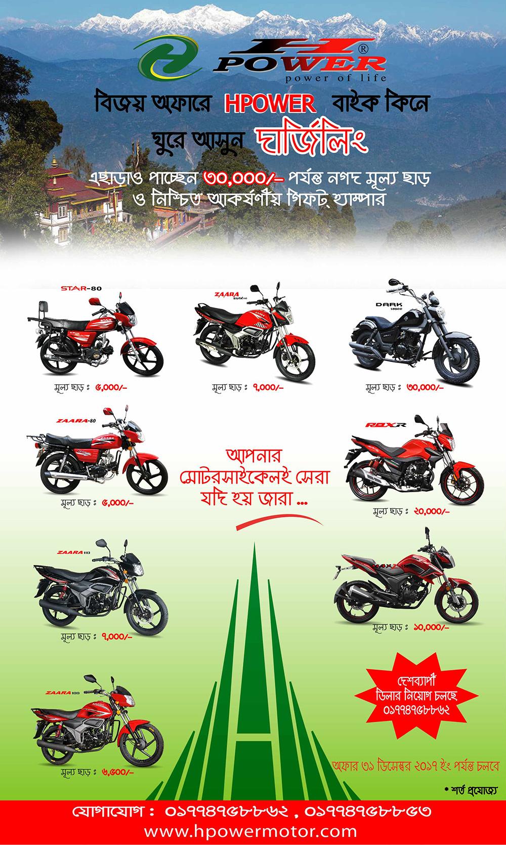 H-Power-Bijoy-Offer-2017