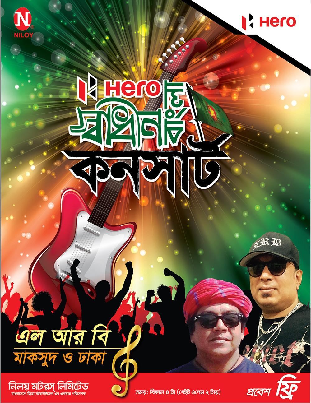 Hero-Shadhin-Bangla-Concert-2018