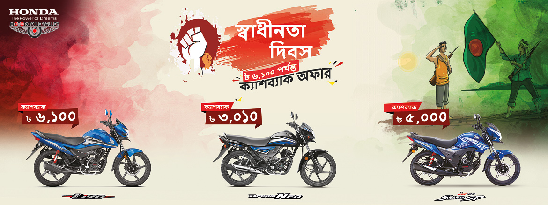 Honda-Independence-Day-cash-back-offer