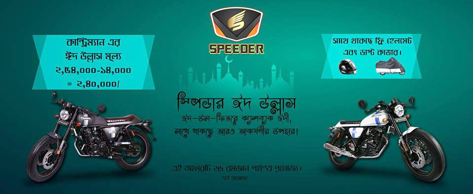 Speeder-EID-Offer.-Get-Cashback-Tk-14000