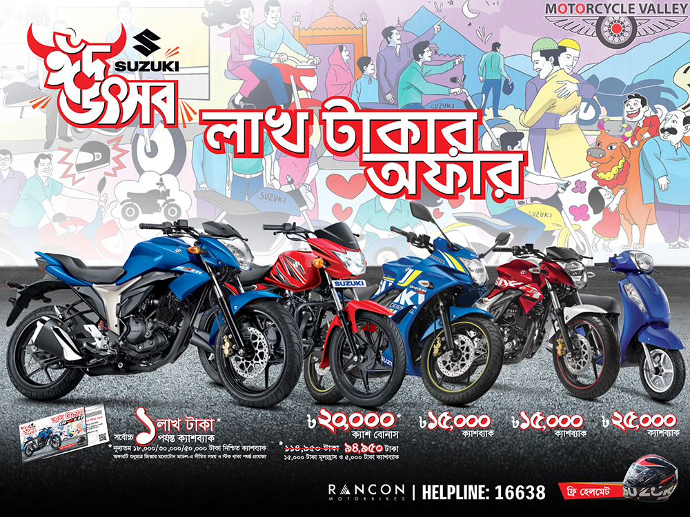 Suzuki-Lakh-Taka-Offer