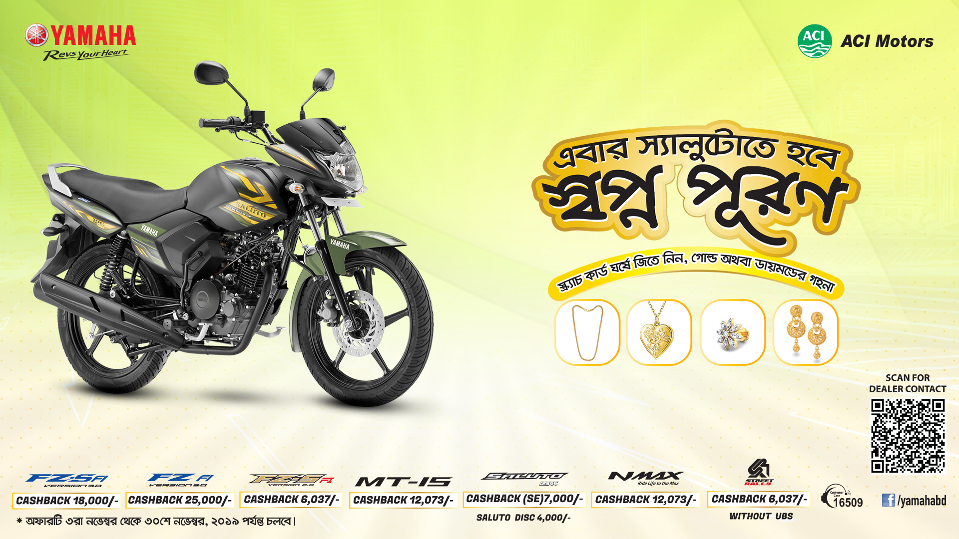 Swapno-Puron-offer-by-Yamaha