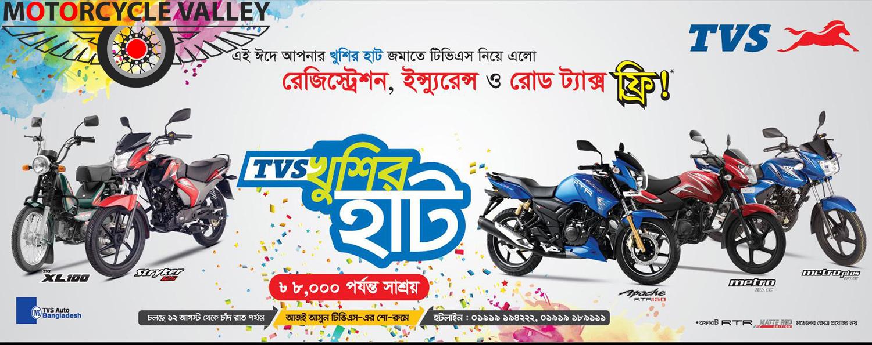 TVS-Khusir-Haat-2017