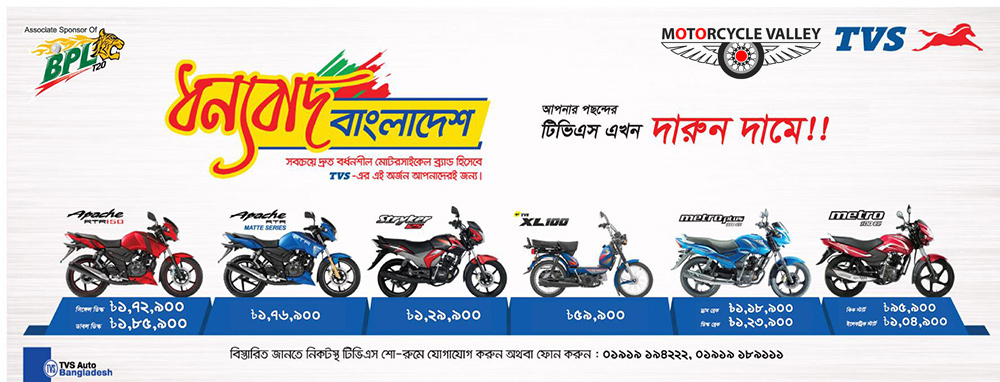 TVS-motorcycle-in-excellent-less-price