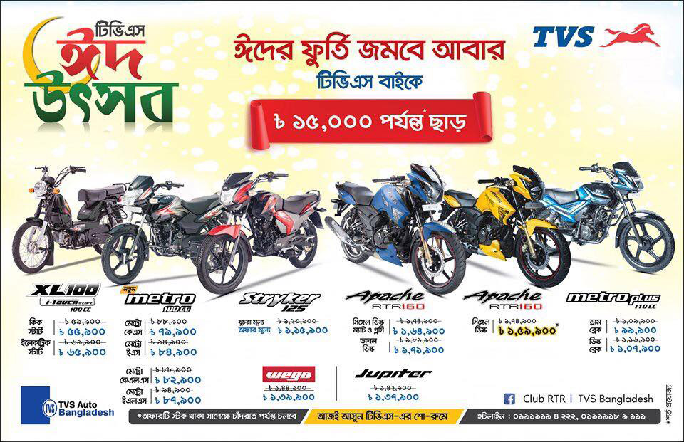 Upto-15000-Tk-Discount-at-TVS-Bikes
