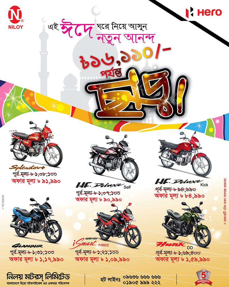 Upto-taka-16110-Off-at-Hero-Motorcycles
