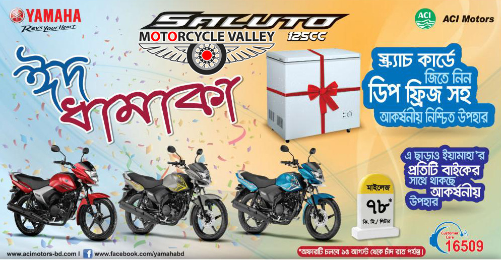 Yamaha-Eid-Dhamaka-Buy-a-bike-Get-a-Deep-Freeze