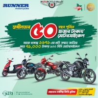 Runner Motorcycle on 50,000/- BDT on 50th Anniversary of Independence