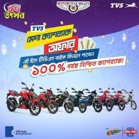 TVS Eid Festival 2021
