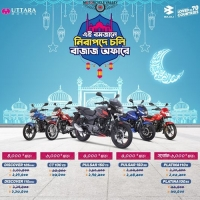Let's safely go with Bajaj offer in this Ramadan
