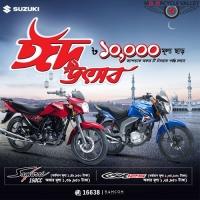 Suzuki Double Eid Offer