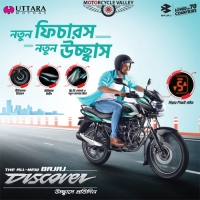 New Bajaj Discover  New Feature New Wave