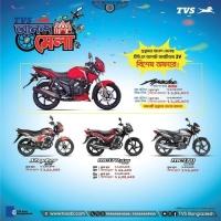 Special Discount on TVS Bikes at TVS Anondomela