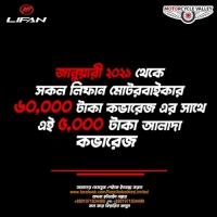 For the First Time Free Motorcycle Insurance in Bangladesh Given by Lifan